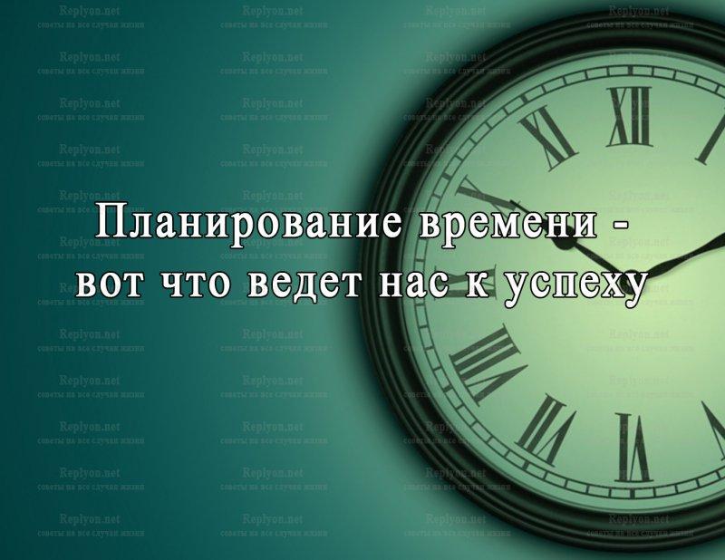 Планирвоание времени