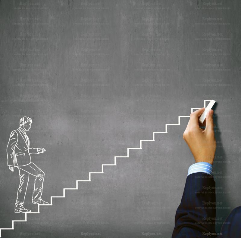 Как добиться повышения